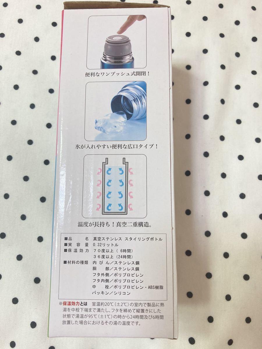 水筒 小さめ 320ml  ステンレス  スリムボトル レディース 保温 保冷
