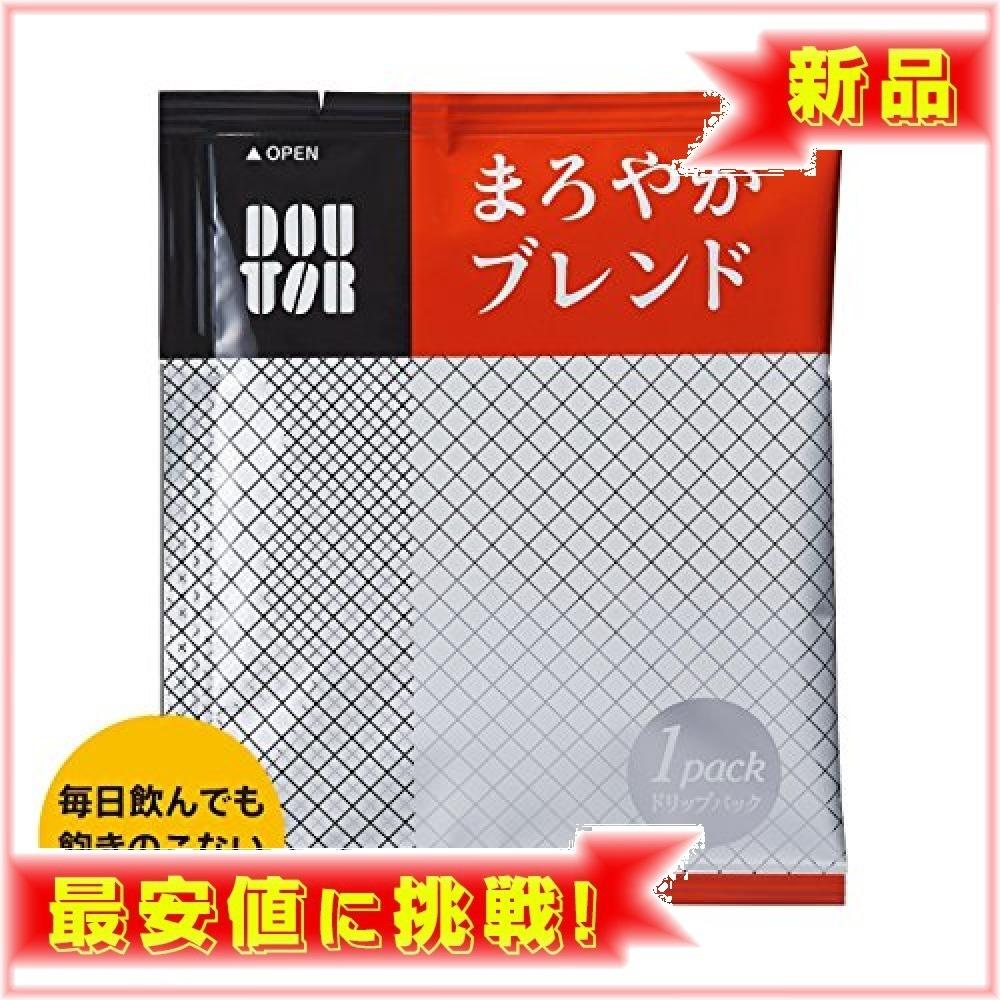 新品100PX1箱 ドトールコーヒー ドリップパック まろやかブレンド100P1YH9_画像2