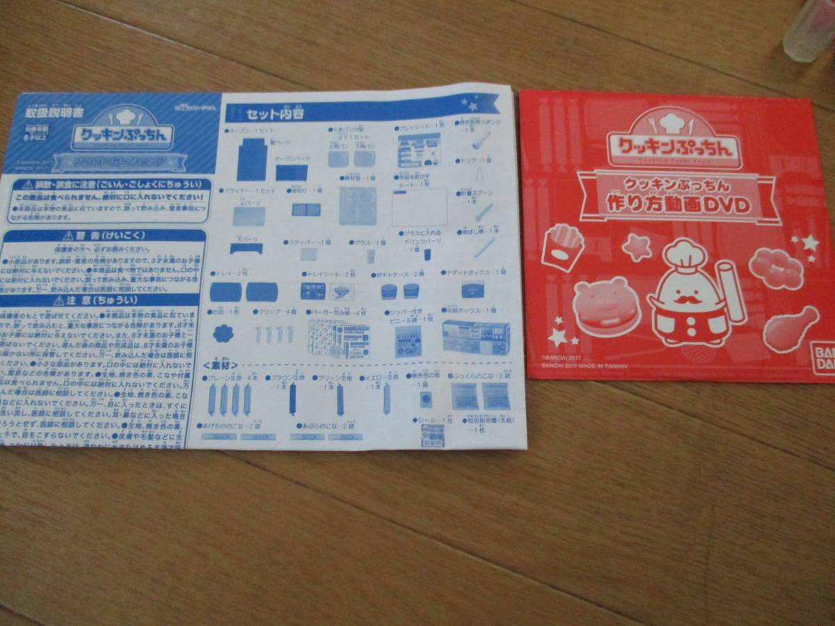クッキンぷっちん ハンバーガーショップ BANDAI 作り方DVD・取扱説明書・箱付き 同梱可_画像7