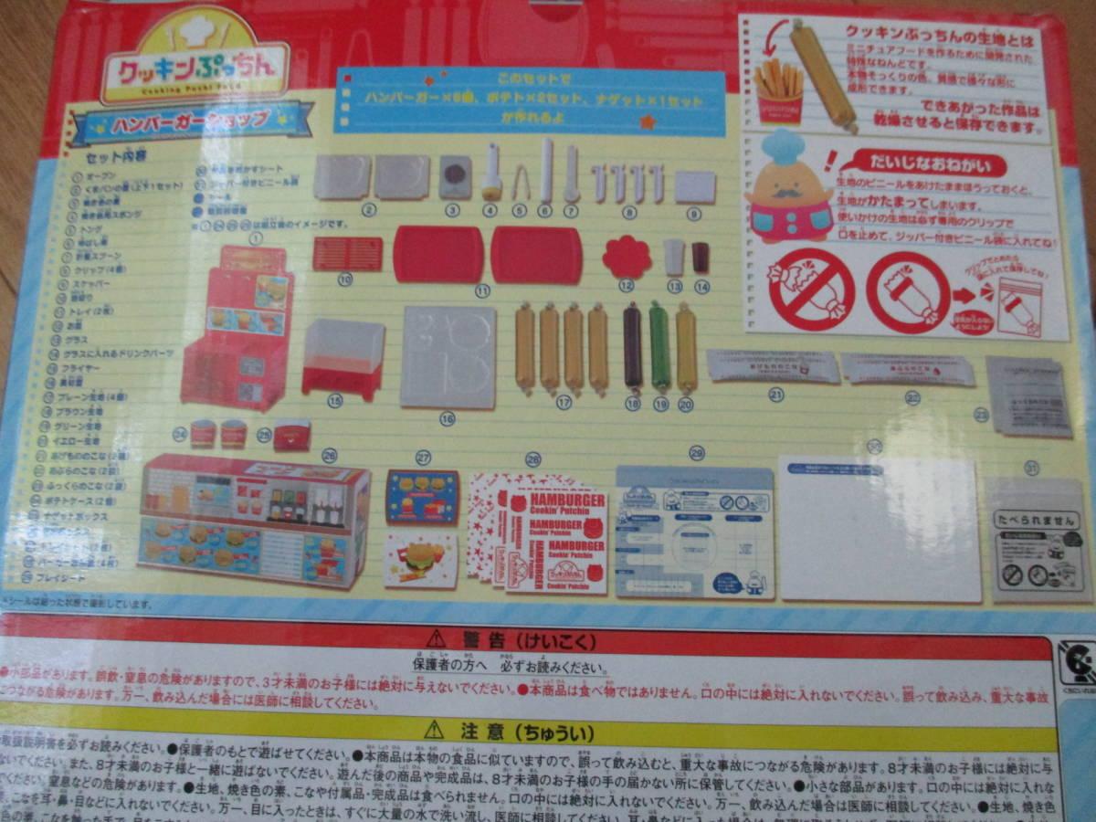 クッキンぷっちん ハンバーガーショップ BANDAI 作り方DVD・取扱説明書・箱付き 同梱可_画像2