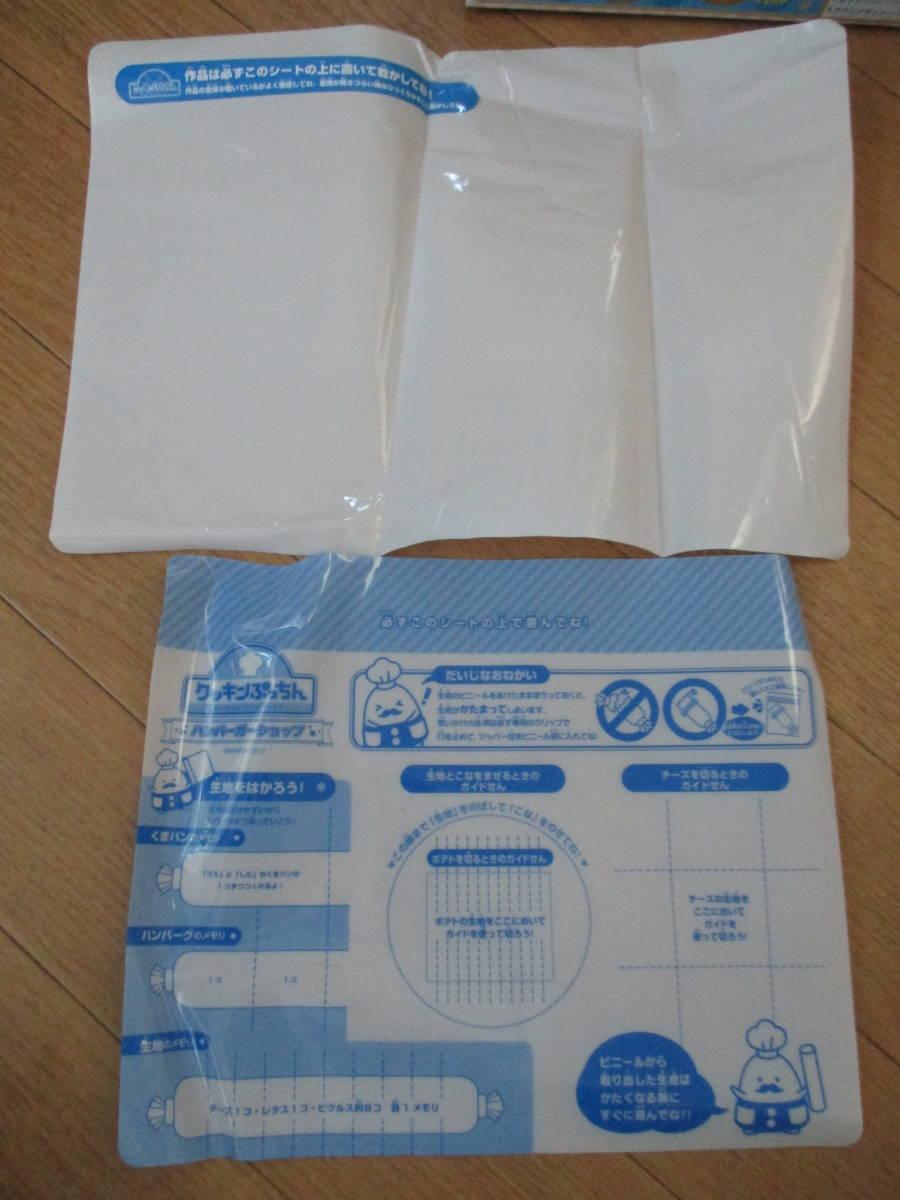 クッキンぷっちん ハンバーガーショップ BANDAI 作り方DVD・取扱説明書・箱付き 同梱可_画像8