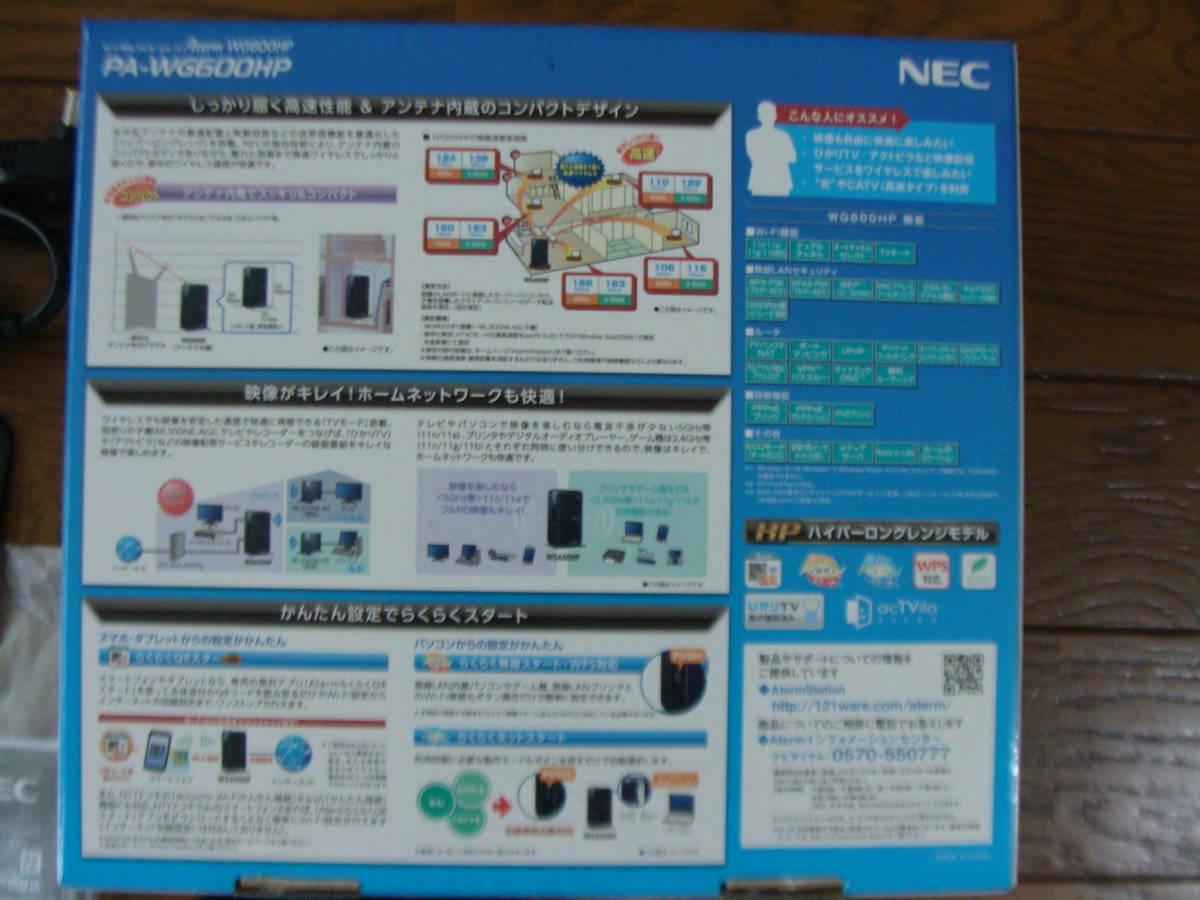 NEC ワイヤレスブロードバンドルータ Aterm WG600HP NEC 無線LANルーター