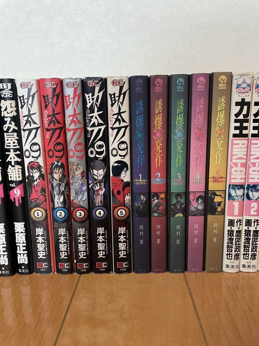 漫画 全巻セット まとめ売り 46冊