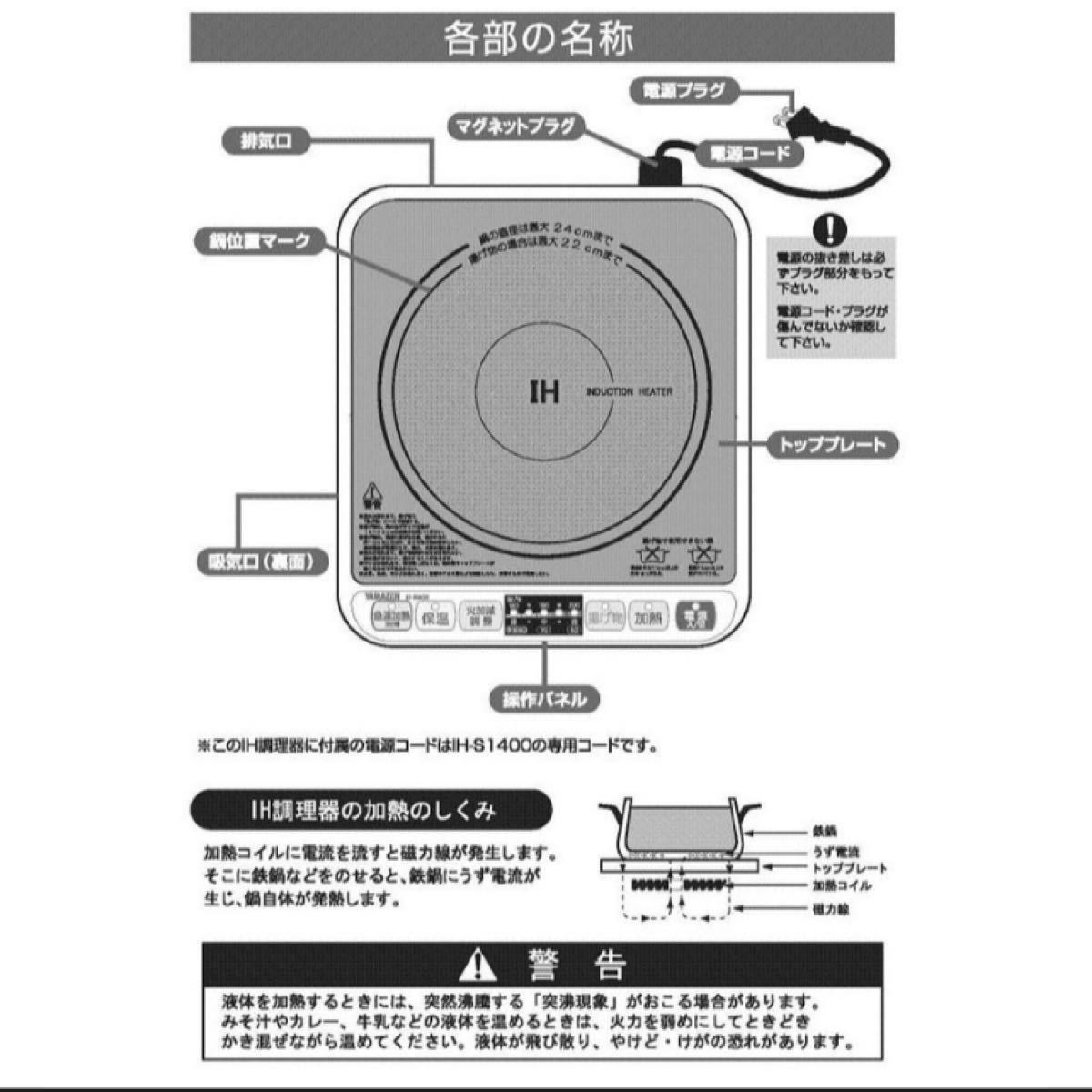山善 YAMAZEN ●IH調理器 1400W