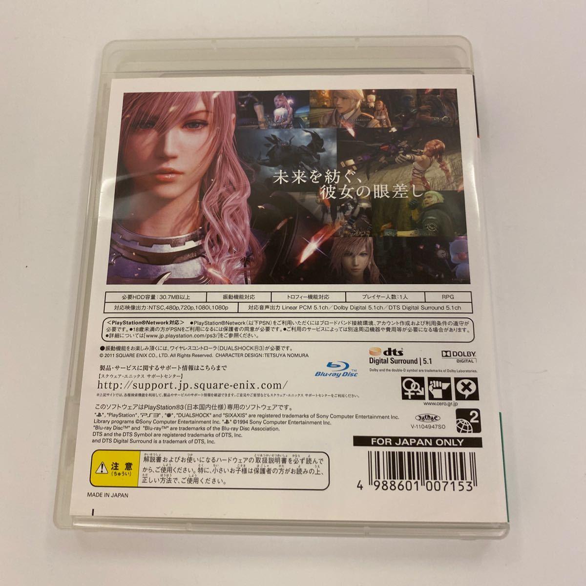 PS3 ファイナルファンタジーXIII-2 ゲームソフト FINAL FANTASY FF13-2