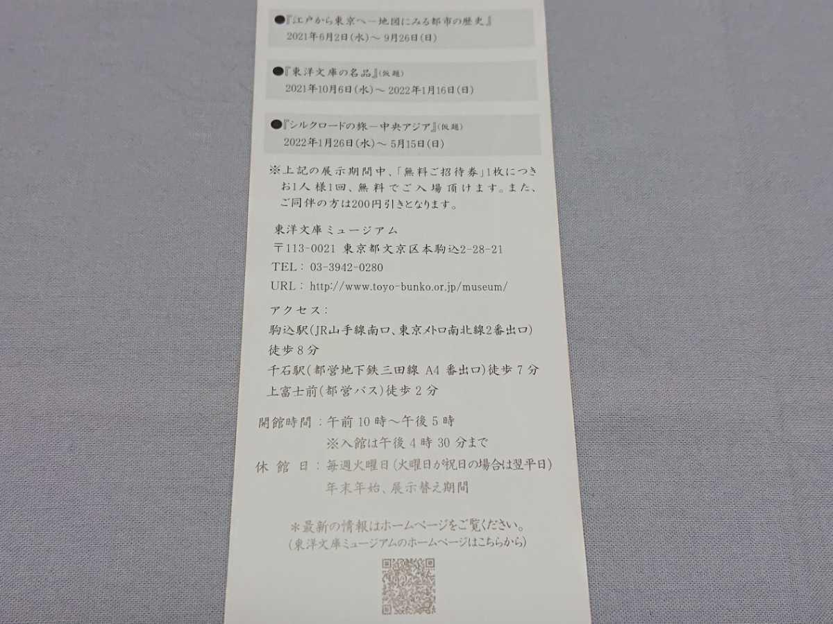 三菱商事 株主優待 東洋文庫ミュージアム 無料ご招待券 有効期間 2022.5.15_画像3