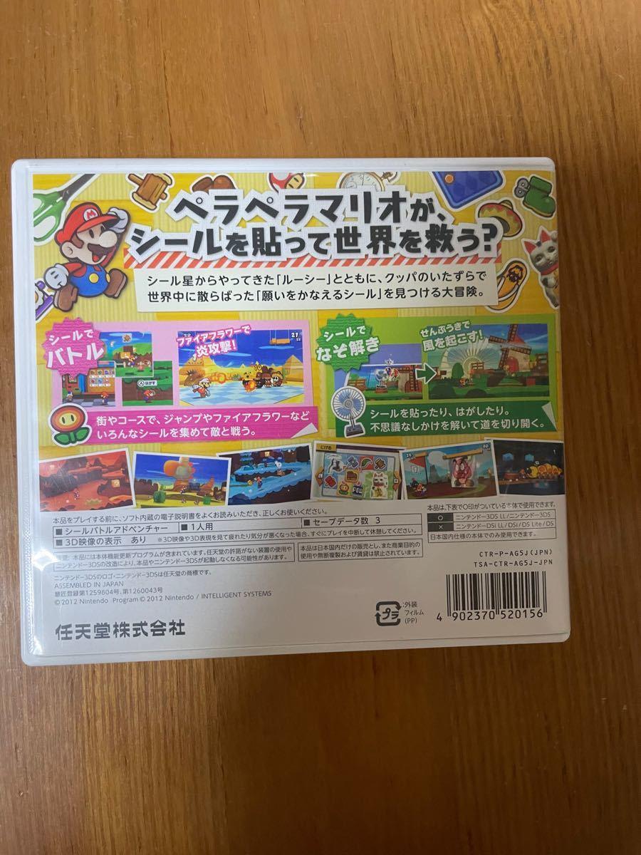 任天堂3DSゲームソフト ペーパーマリオ スーパーシール ニンテンドー Nintendo