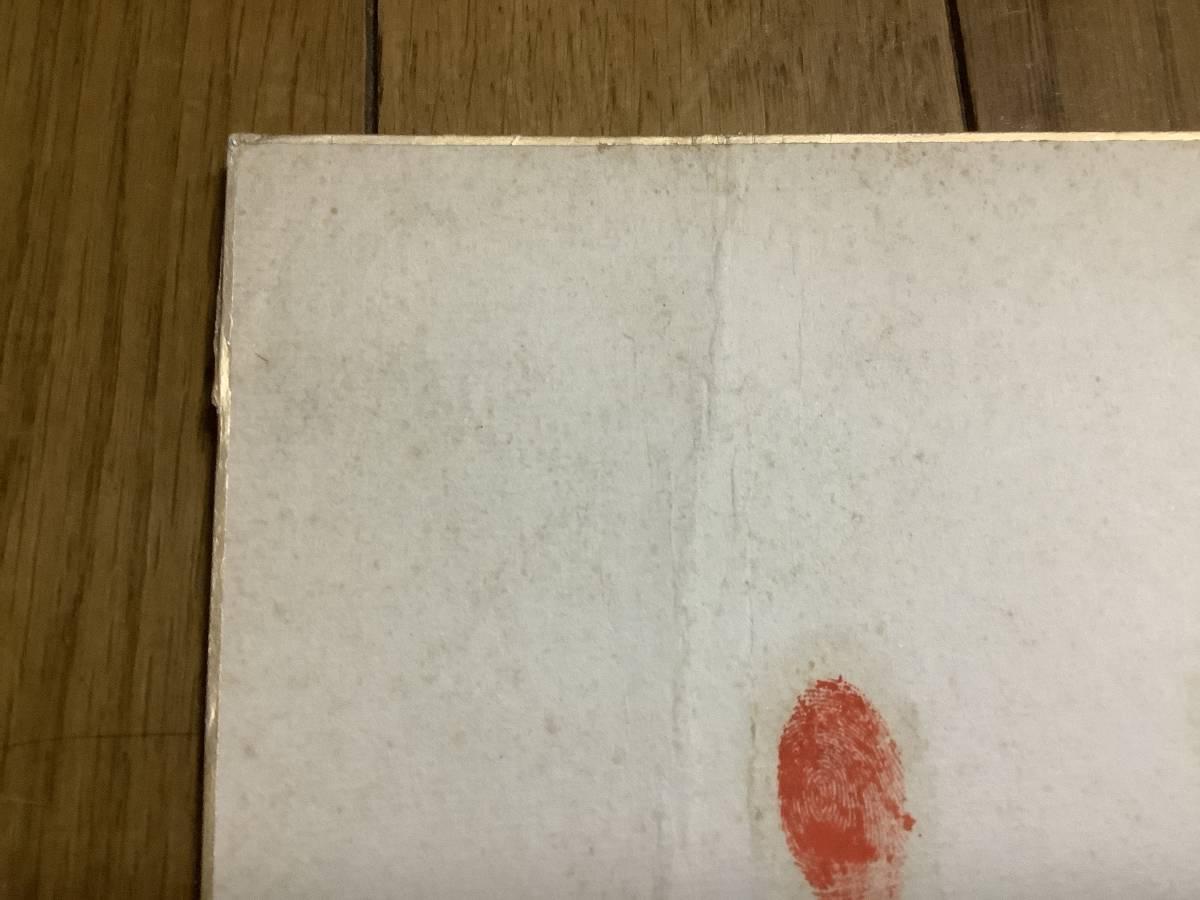 元大相撲力士「大至」直筆サイン手形_画像1