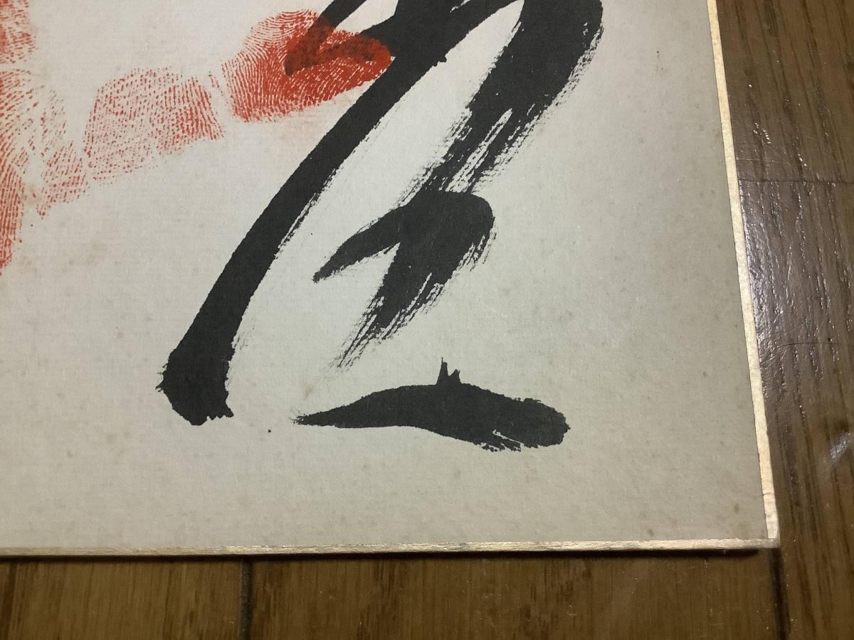 元大相撲力士「大至」直筆サイン手形_画像4