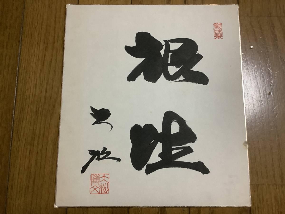 東京オリンピック元ニチボー貝塚監督、参議院議員、鬼の大松「大松博文」直筆サイン色紙_画像1