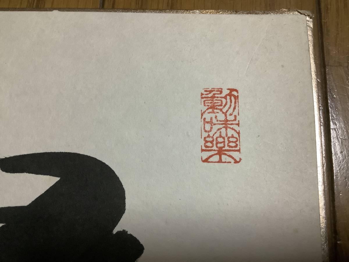 東京オリンピック元ニチボー貝塚監督、参議院議員、鬼の大松「大松博文」直筆サイン色紙_画像3