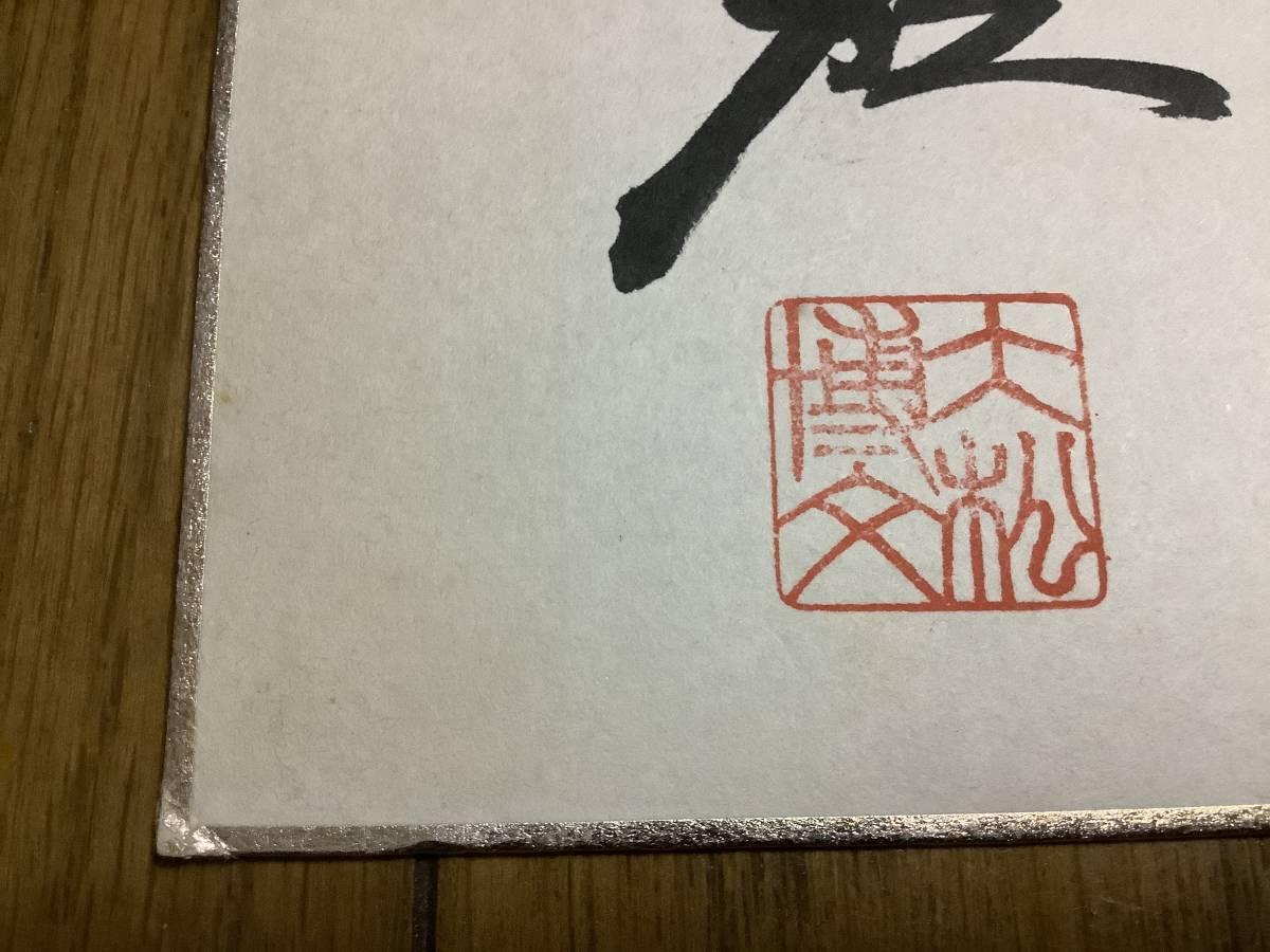東京オリンピック元ニチボー貝塚監督、参議院議員、鬼の大松「大松博文」直筆サイン色紙_画像4