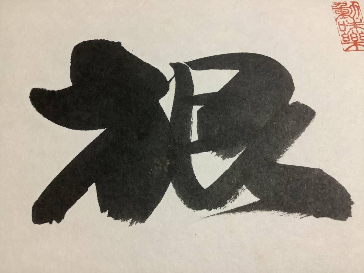 東京オリンピック元ニチボー貝塚監督、参議院議員、鬼の大松「大松博文」直筆サイン色紙_画像6