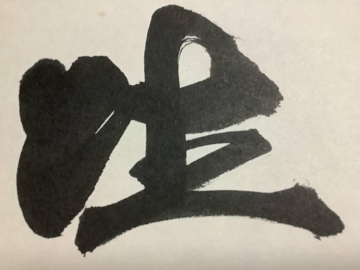 東京オリンピック元ニチボー貝塚監督、参議院議員、鬼の大松「大松博文」直筆サイン色紙_画像7