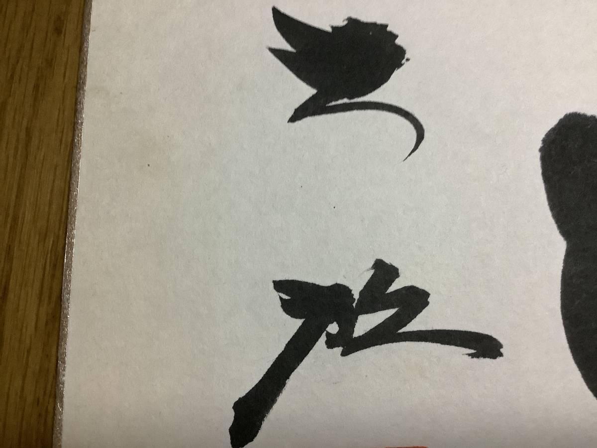 東京オリンピック元ニチボー貝塚監督、参議院議員、鬼の大松「大松博文」直筆サイン色紙_画像8