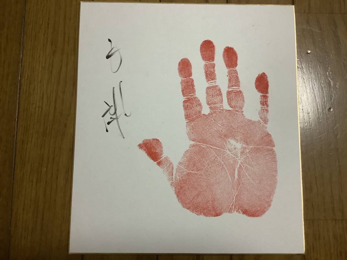 第69代大相撲横綱「白鵬翔」直筆サイン手形_画像1