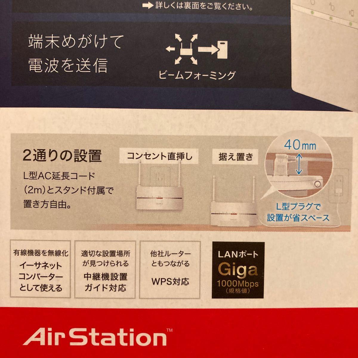 バッファロー Wi-Fi中継機 11ac 866+300Mbps AirStation WEX-1166DHP2