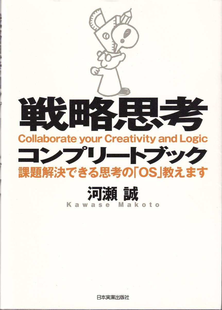戦略思考コンプリートブック 河瀬 誠 (著)(※仕事術、自己啓発、問題解決、アイデア、発想法)