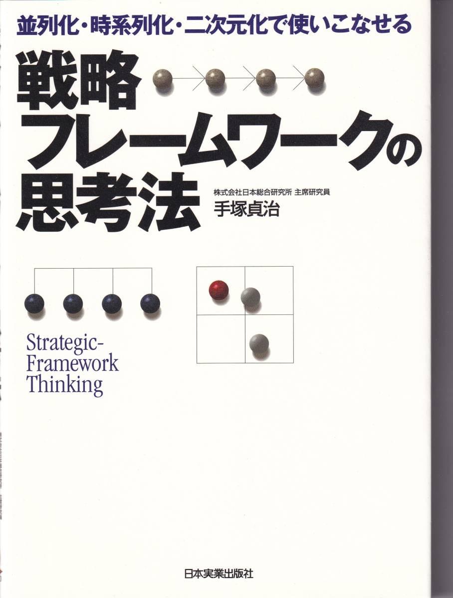 戦略フレームワークの思考法 手塚 貞治 (著)(※仕事術、思考法、自己啓発)