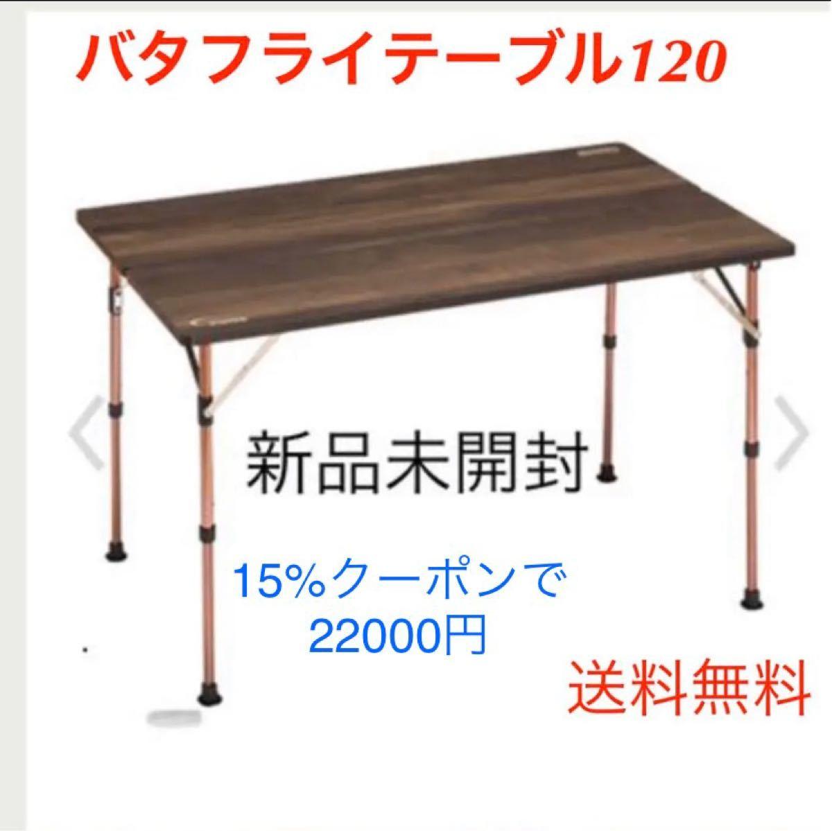 コールマン コンフォートマスター バタフライテーブル120 スノーピーク