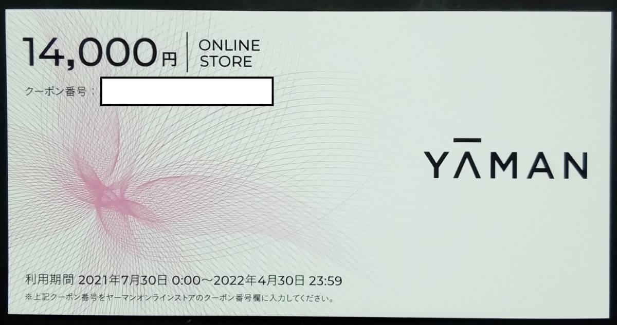 【最新】ヤーマン 株主優待 オンラインストア 割引券 14000円分_画像1