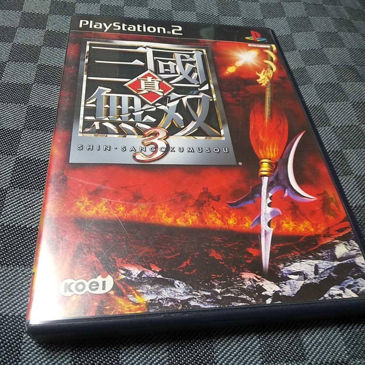 PS2【真・三國無双3】2003年光栄 [送料無料] 返金保証あり