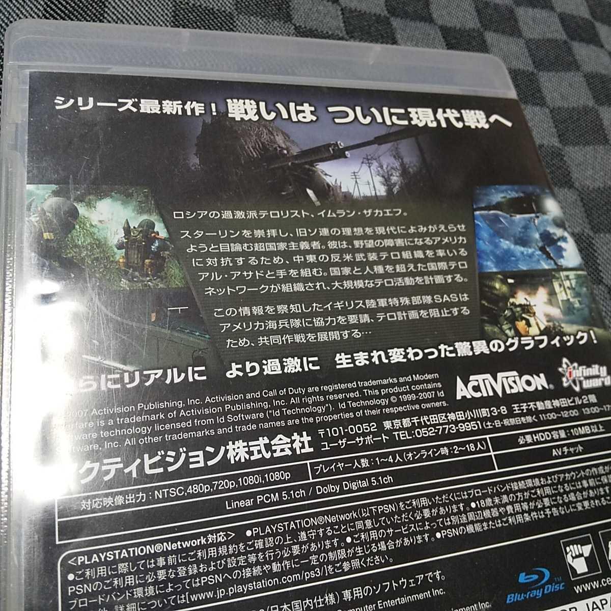 PS3【コールオブデューティ4=モダン・ウォーフェア=】アクディビジョン [送料無料]返金保証あり