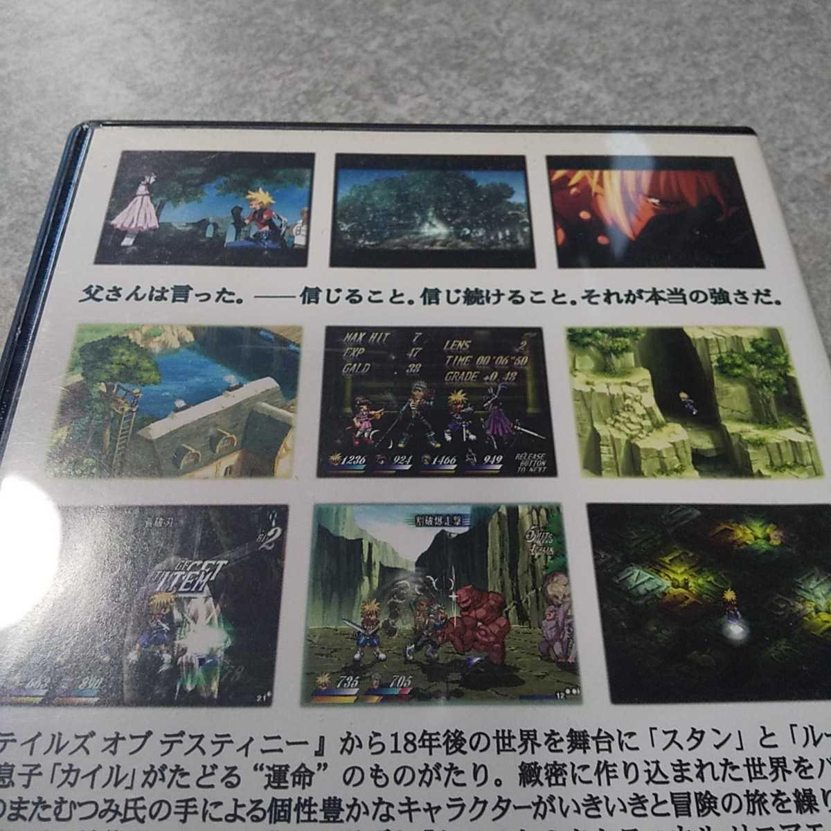 PS2【テイルズオブデスティニー2】ナムコ [送料無料]返金保証あり