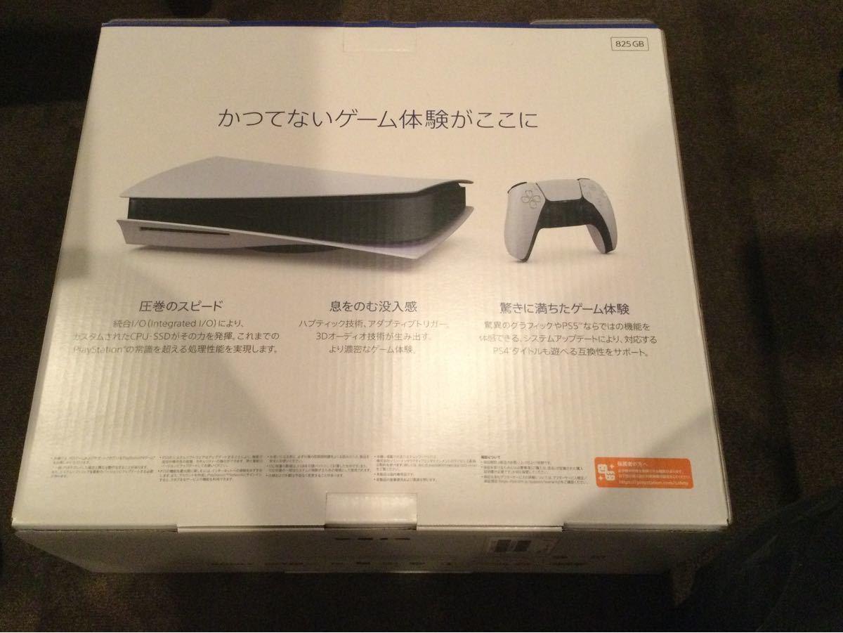 PS5 Ultra HD Blu-rayドライブ搭載モデルCFI-1000A01