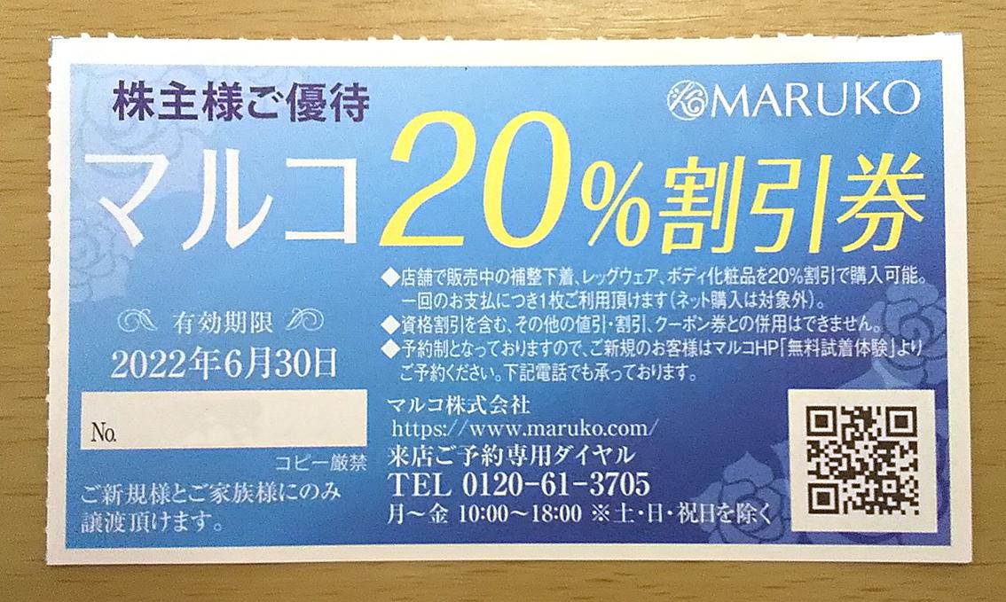 最新版/マルコMARUKO株主優待 20%割引券(有効期限2022年6月30日)_画像1