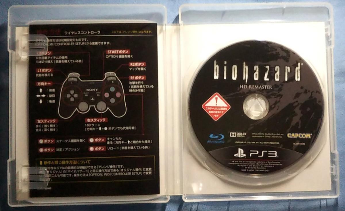 PS3 バイオハザード HDリマスター