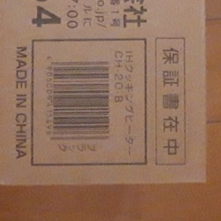 アイリスオーヤマ IHクッキングヒーター 1口【新品未使用】 CH-20-b