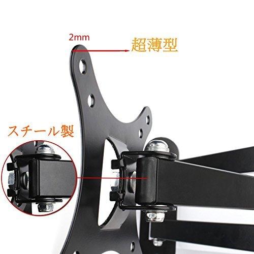 ☆ NIブラック モニターK4-N0テレビ壁掛け金具 10-30インチ LCDLED液晶テレビ対応 アーム式 回転式 左右移動式_画像5