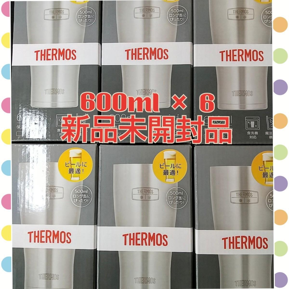 新品* サーモス 真空断熱タンブラー THERMOS 保温保冷両用600ml6個