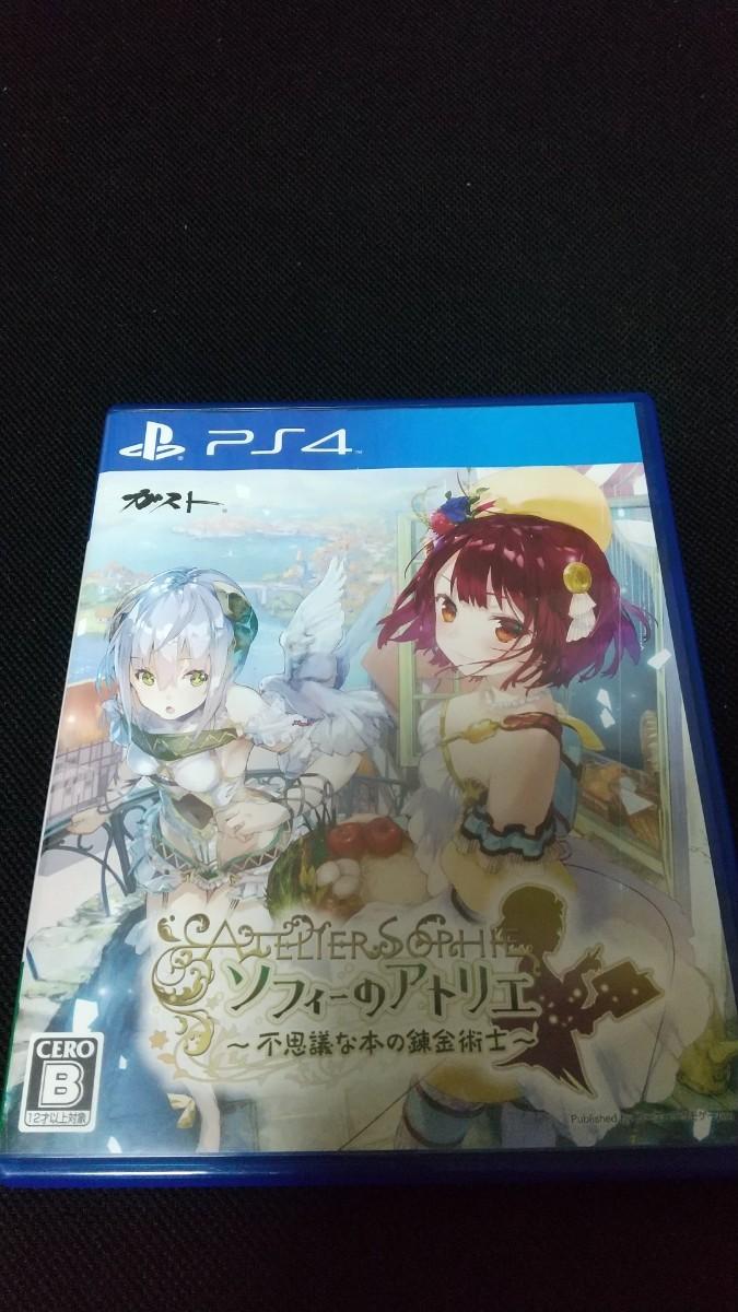 PS4 ソフィーのアトリエ不思議な本の錬金術士 ソフィーのアトリエ