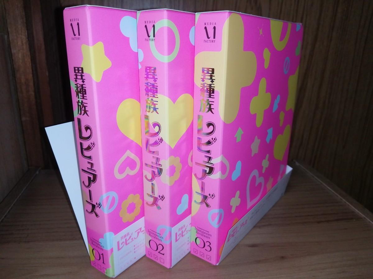 Blu-ray 異種族レビュアーズ 初回版 全3巻セット