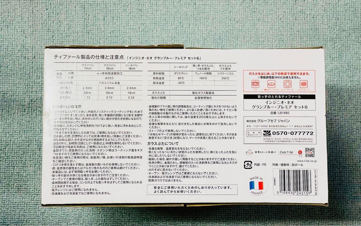 インジニオ ネオ グランブルー プレミア6  新品 未使用