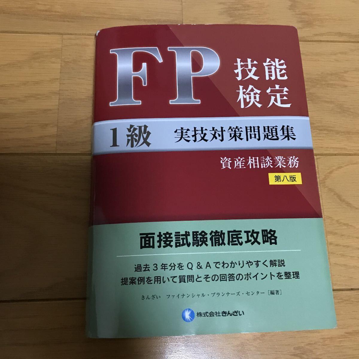 FP技能検定1級実技対策問題集資産相談業務/きんざいファイナンシャルプランナーズセンター