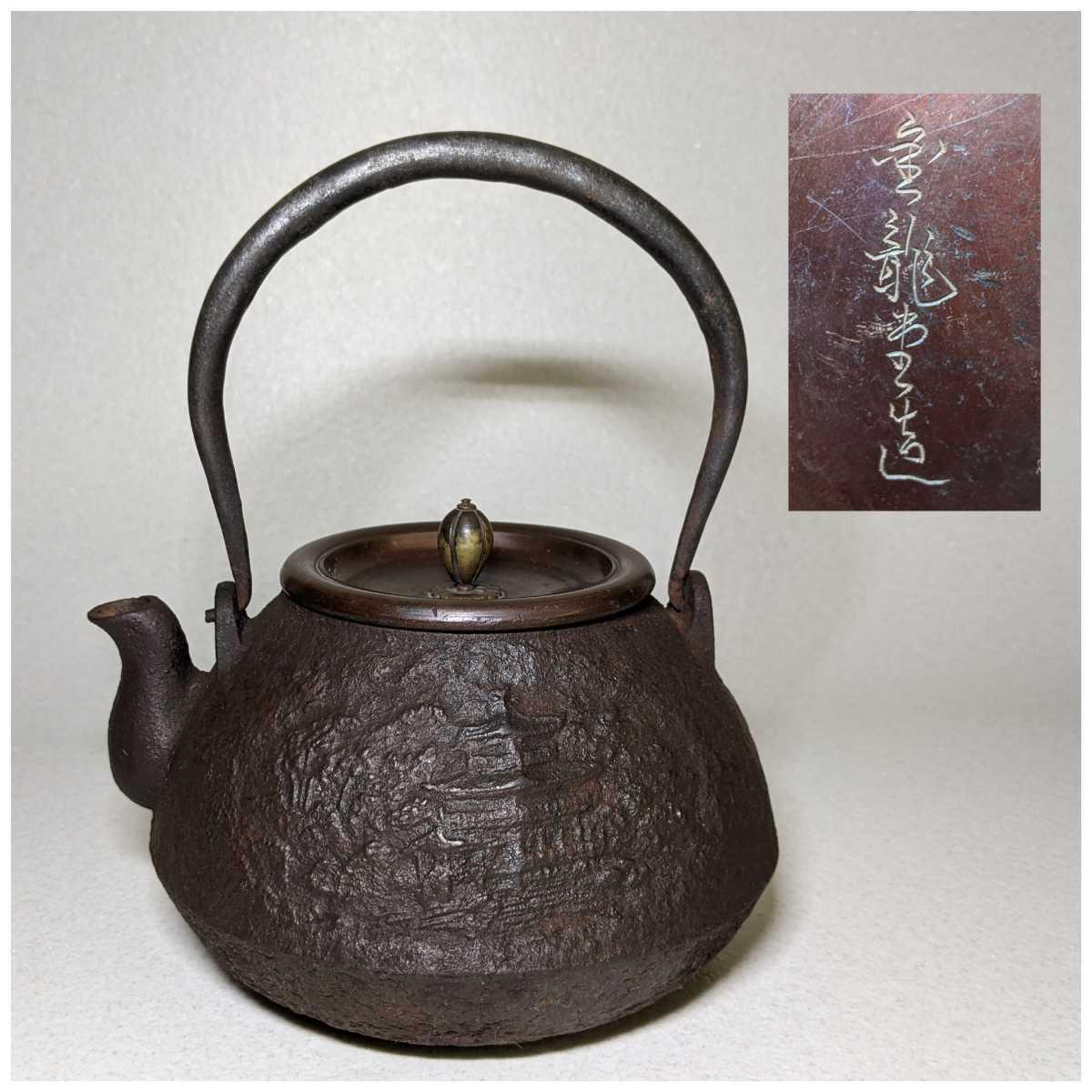 金龍堂 鉄瓶 銅蓋棗摘み 煎茶道具 湯沸し 薬缶 古民具 古民家整理品