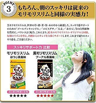 55g(5.5gティーバッグ×10包) ハーブ健康本舗 黒モリモリスリム (プーアル茶風味) (10包)_画像5