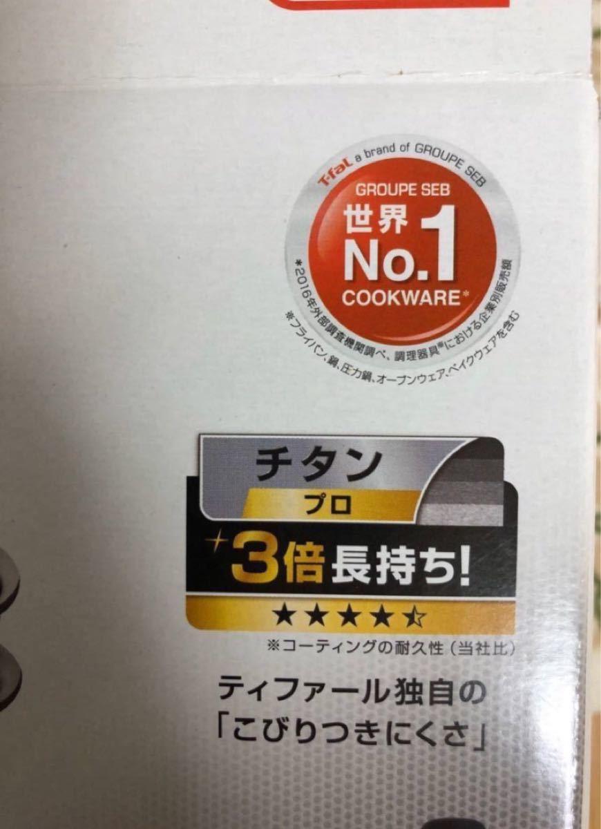 ティファール 炒め鍋 26cm 深型 フライパン (ウォックパン)IH対応
