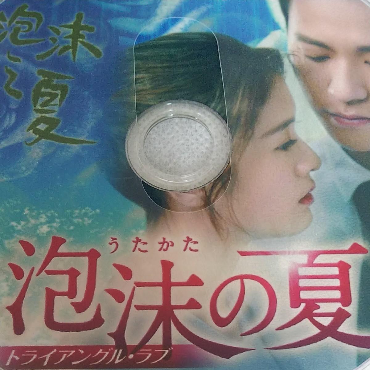 中国ドラマ  泡沫の夏  DVD  全話