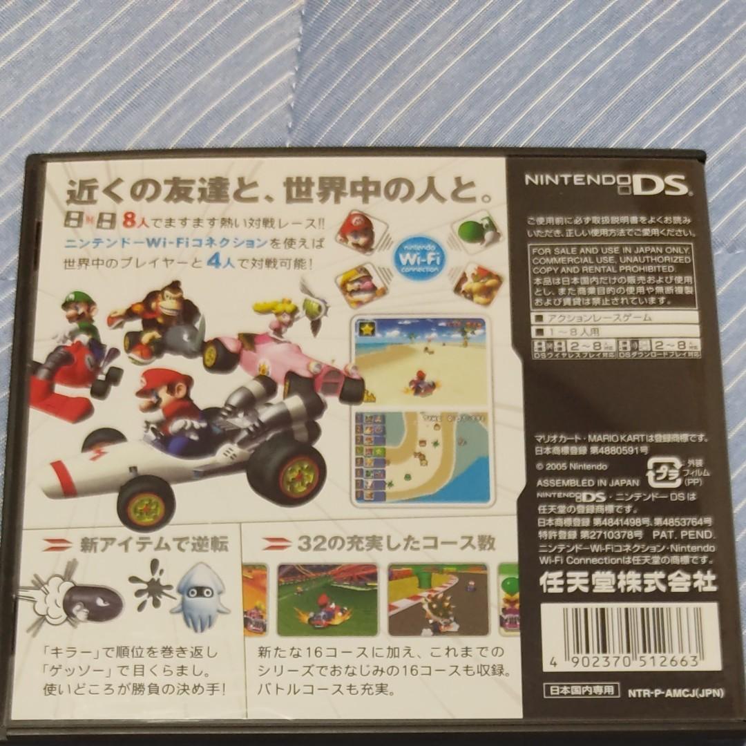 マリオカートDS DSソフト 説明書 ニンテンドーDS 任天堂 マリオカート