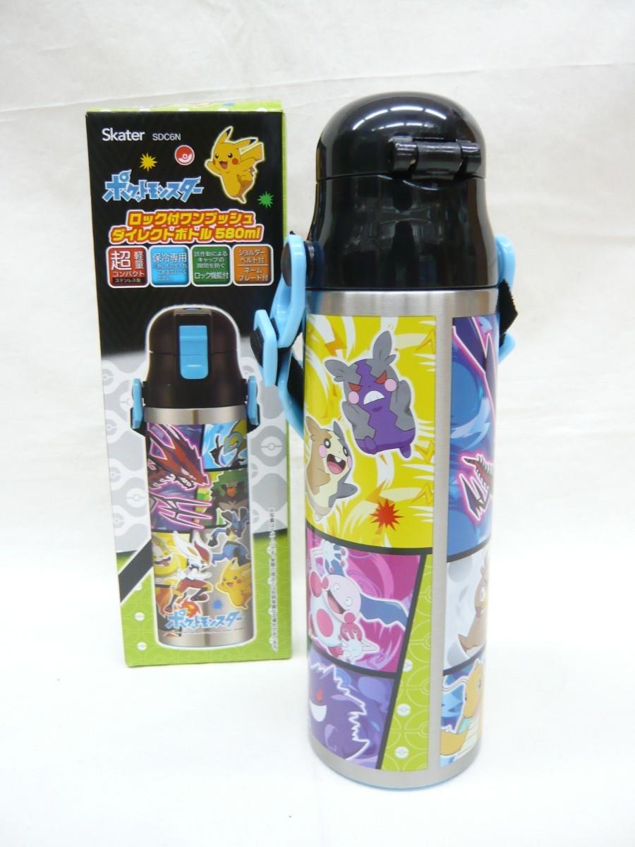 『ポケットモンスター21』ロック付ステンレスボトル 580ml 保冷専用 水筒