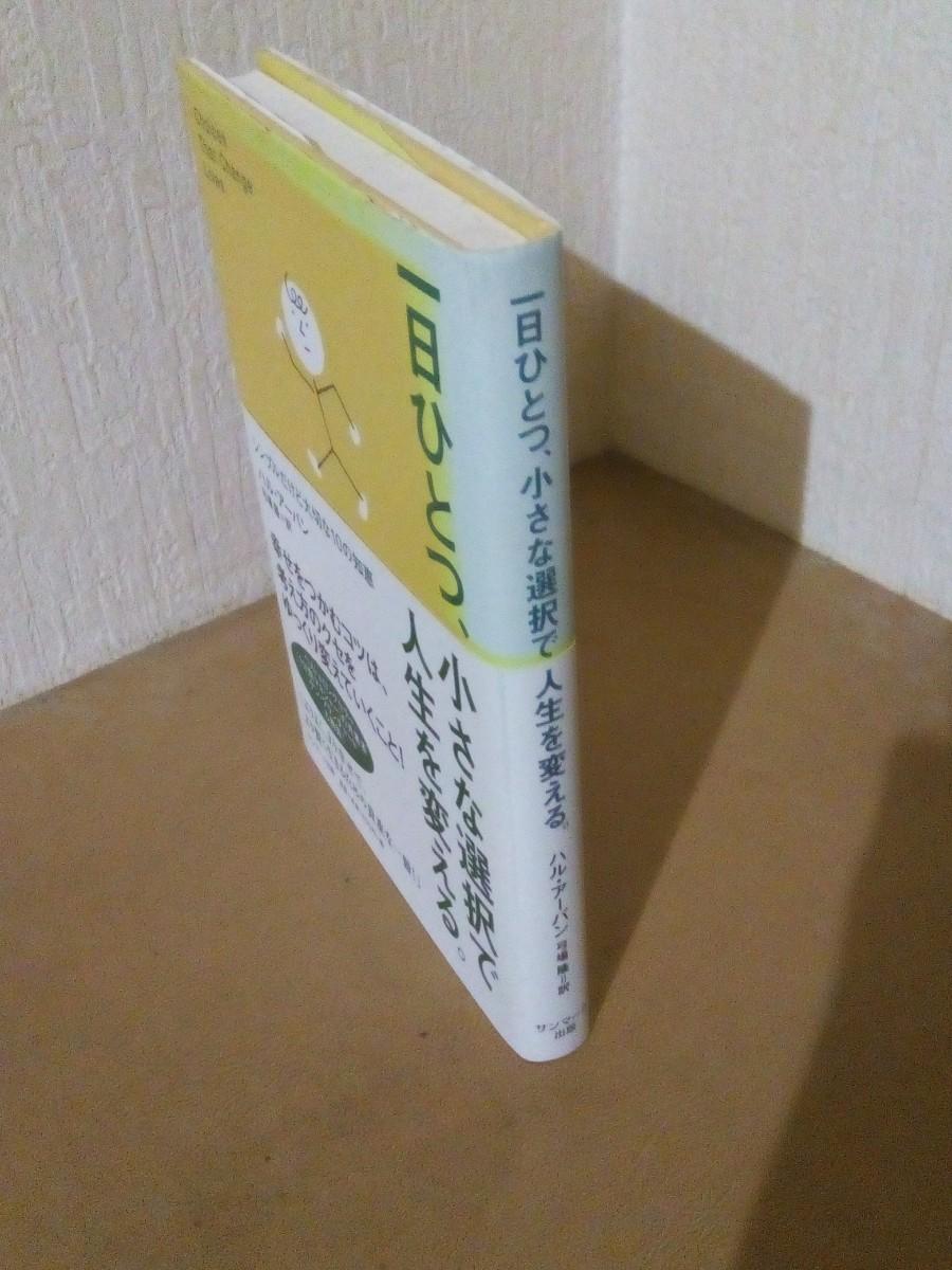 1日ひとつ、小さな選択で人生を変える、ハル・アーバン、弓場 隆 訳、サンマーク出版