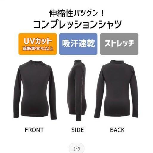 コンプレッションインナー アンダーシャツ