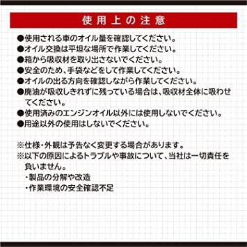 お買い得限定品 2.5L 【Amazon.co.jp限定】 エーモン ポイパック(廃油処理箱) 2.5L (1603)_画像6