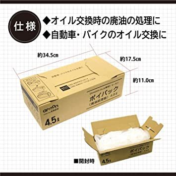 お買い得限定品+ポイパック 4.5L 【Amazon.co.jp 限定】エーモン プラグレンチ 16mm ユニバーサルタイプ (_画像6