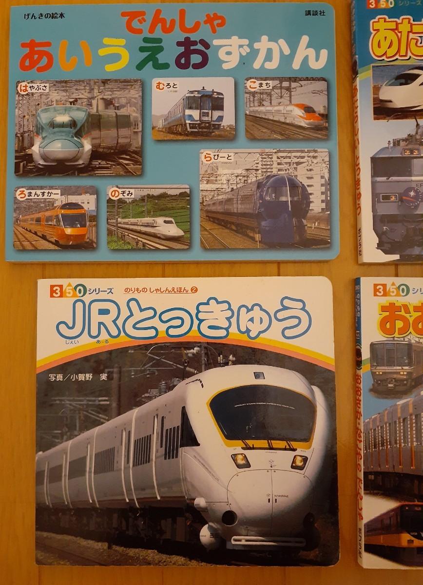 子供ずかん 図鑑 えほん 絵本 電車 あいうえおずかん  JR特急 電車 新幹線 ずかん 乗り物絵本