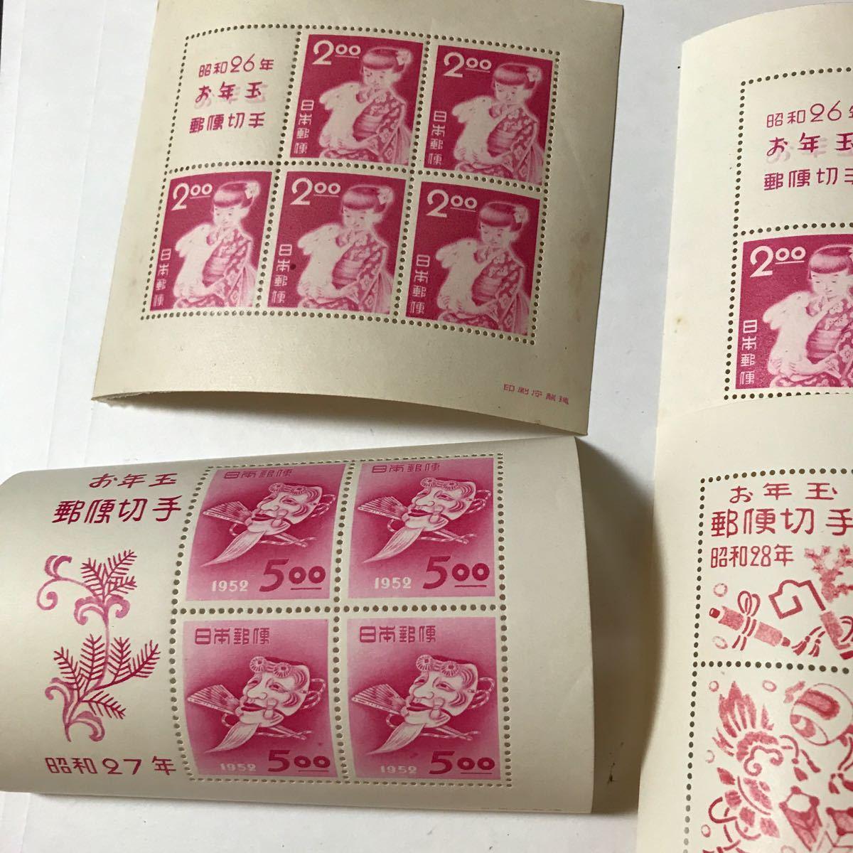 お年玉郵便切手 小型シート 年賀5905